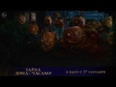 ТАЙНА ДОМА С ЧАСАМИ | в кино с 27 сентября