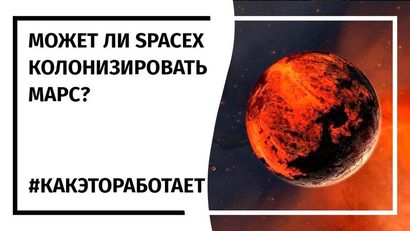 SpaceX Проблемы колонизации Марса и способы их решить |25.09.18|