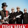 Концерт группы Пикник в Орехово-Зуево
