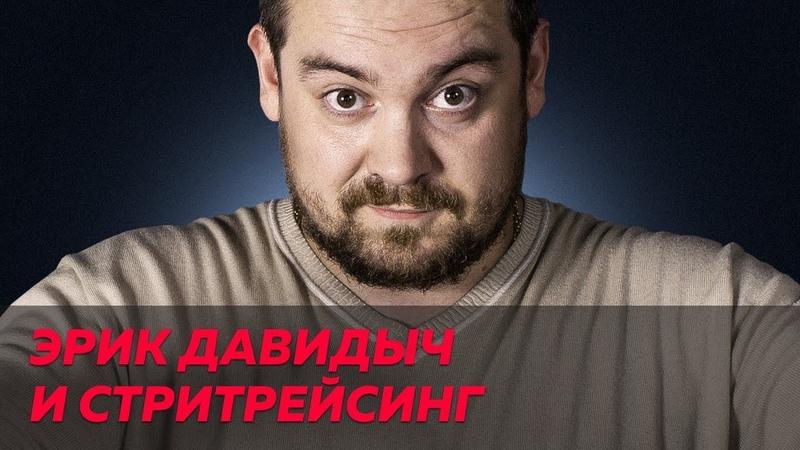 Эрик Давидыч тачки тюрьма Путин Редакция