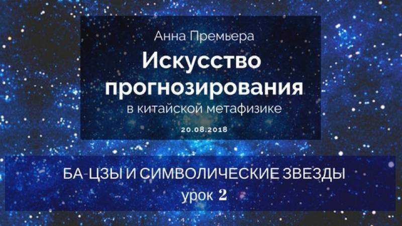 Искусство прогнозирования Ба Цзы и Символические звезды Урок 2