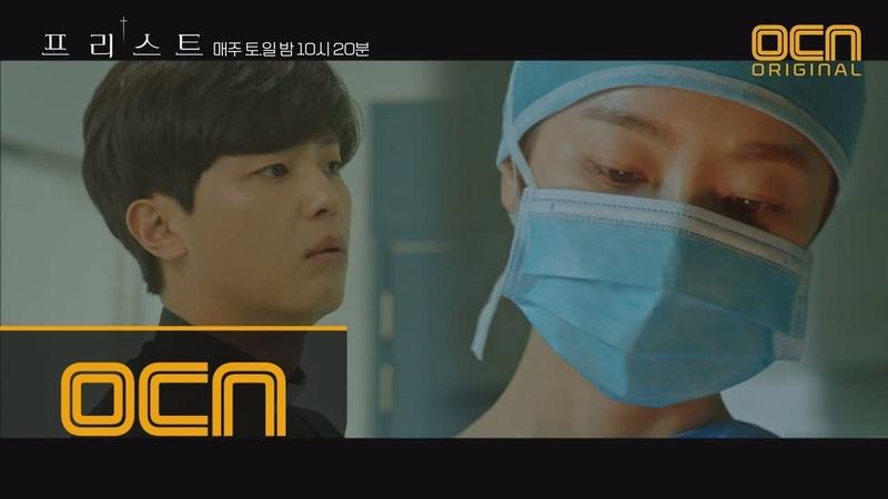 Priest (잠입中) 연우진, 양손잡이 의사 정유미 수술 실력에 심쿵! 능력캐♥ 181201 EP.3