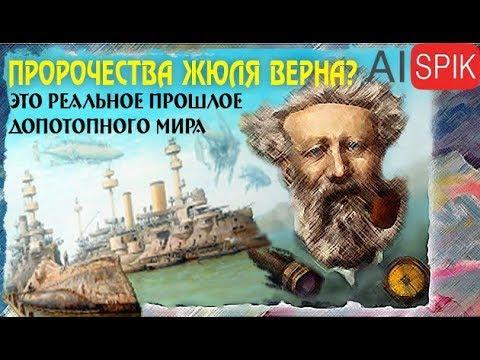 ПРОРОЧЕСТВА Жюля Верна ШОК это реальное прошлое ДОПОТОПНОГО мира AISPIK aispik айспик