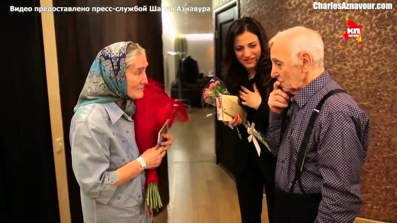 Charles Aznavour rencontre une fan à Moscou