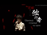 [RUS SUB] Hua Chenyu интервью