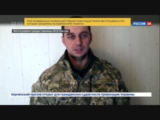 Кадры допроса одного из украинских моряков