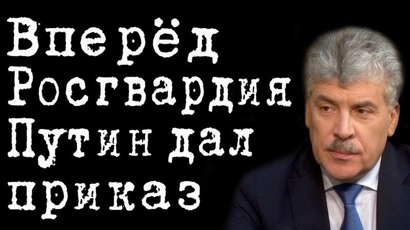 Вперёд Росгвардия Путин дал приказ ПавелГрудинин