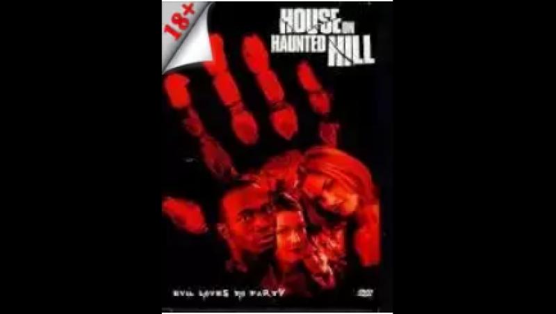 Дом ночных призраков Дом На Холме Призраков ужасы