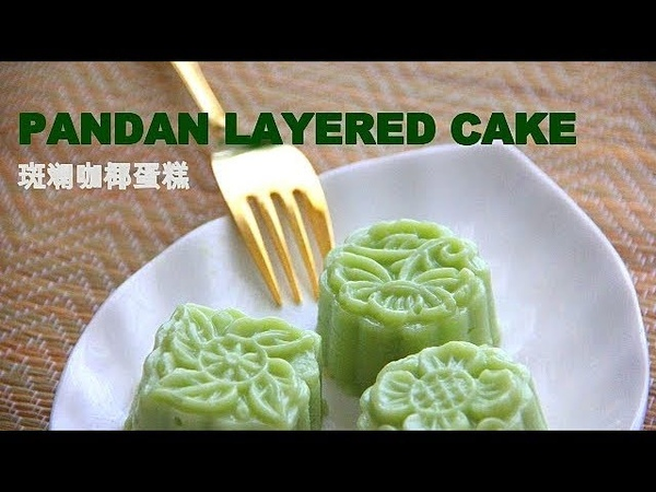 Pandan Layered Cake 斑斓咖椰蛋糕