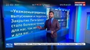 Новости на Россия 24 • В СКР передали доказательства невиновности руководителей Лиги школ