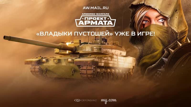 Armored Warfare - Intro Боевой Путь Владыки Пустоши