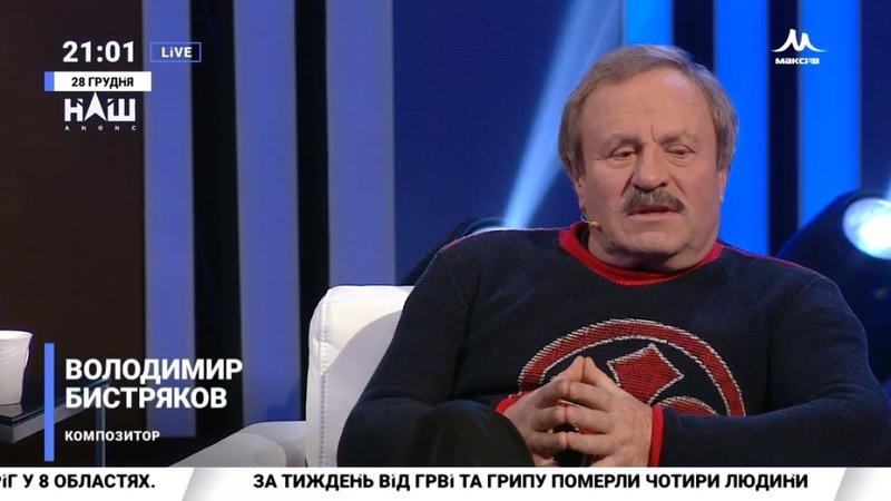 Бистряков З Росією буде легше домовитися ніж з жителями Донбасу Події дня 28 12 18
