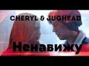 Cheryl Jughead Я ненавижу за то что рядом нет тебя