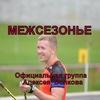 Alexey Volkov. Official group