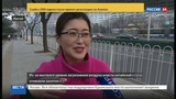 Новости на Россия 24 Север Китая накрыла мощная волна смога