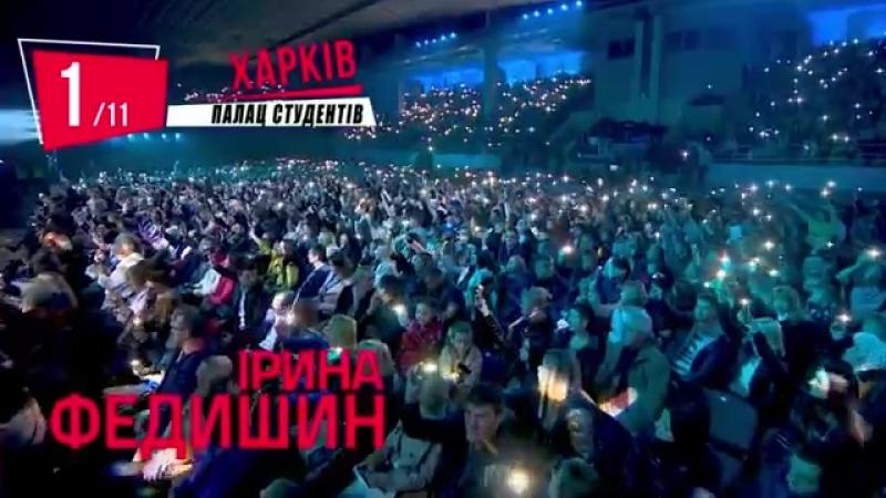 1 листопада - Харків (Палац студентів)