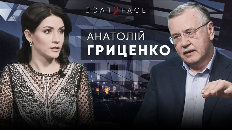 Анатолій Гриценко, лідер «Громадянської позиції», у програмі FACE 2 FACE з Тетяною Даниленко