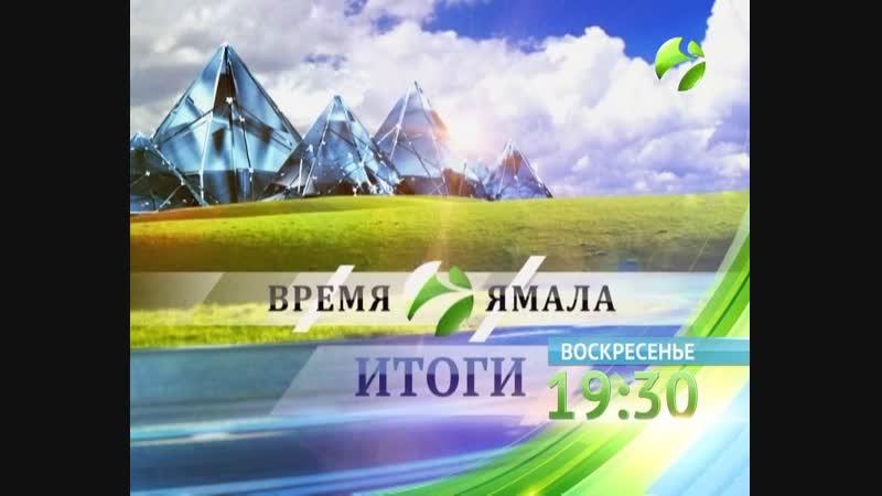 Время Ямала. Итоги 16.12 в 19-30