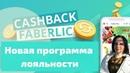 Новая программа лояльности CASHBACK FABERLIC Молдова