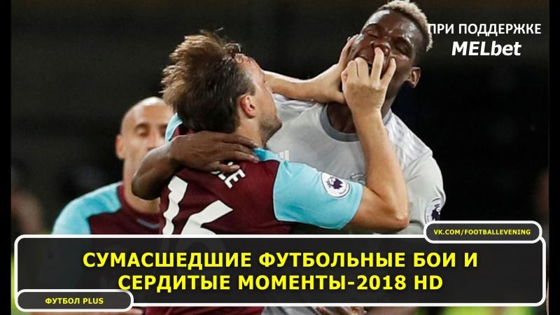 Сумасшедшие футбольные бои и сердитые моменты-2018 HD