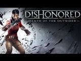 Dishonored: Death of the Outsider НЕЛЕПЫЙ СТЕЛС!
