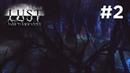 Прохождение Lust For Darkness ВНЕЗЕМНЫЕ ИЗВРАЩЕНЦИ 2