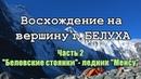 Восхождение на вершину горы Белуха 2/Реальный поход новичка/Аккемский ледник - ледник Менсу.