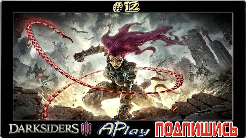 Darksiders III ► Глубины ► Прохождение 12
