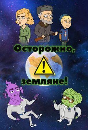 Осторожно, земляне!  (мультсериал) смотреть онлайн