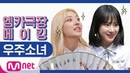 [Backstage] 190626 Theater making with WJSN NG CUT | M COUNTDOWN @ Cosmic Girls