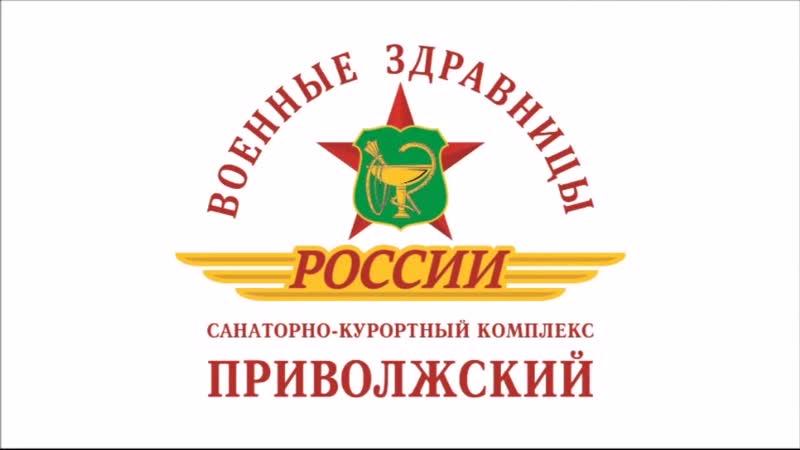 Диктор - Александр Филатов (Реклама Санатория ВОЛГА) 2019