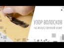 Укладка волосков в микроблейдинге на искусственной коже