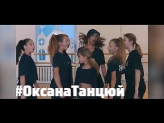 #ОксанаТанцуй – поддержи Оксану Марченко в это воскресенье в передаче