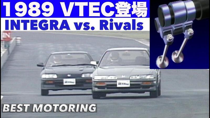 HONDA VTECエンジン登場 INTEGRA vs.ライバル【Best MOTORing】1989