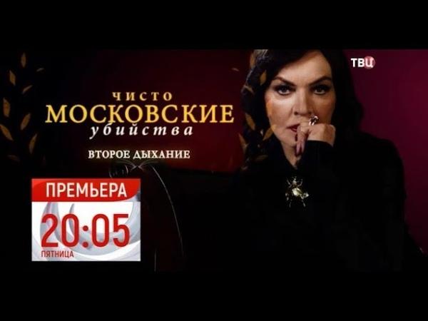 Чисто московские убийства. Второе дыхание 2 сезон (фильм 2018) смотреть онлайн анонс