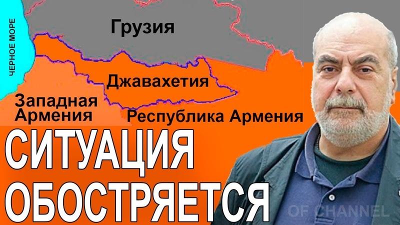 В Грузии предупреждают армян. Ситуация обостряется.