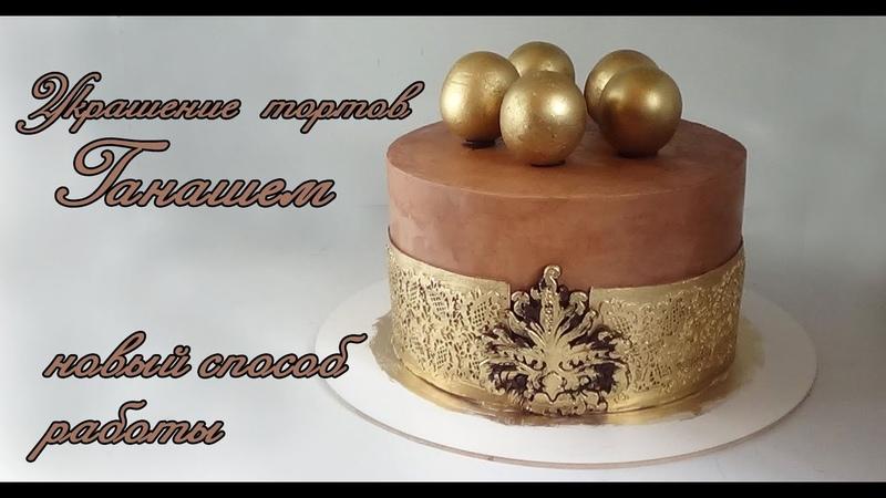 Украшение тортов Ганашем новый метод работы Торт султан How to decorate a cake with ganache
