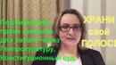 ХРАНИ свой ГОЛОС Подтверждаем права суверена через Генпрокуратуру Конституционный суд для начала