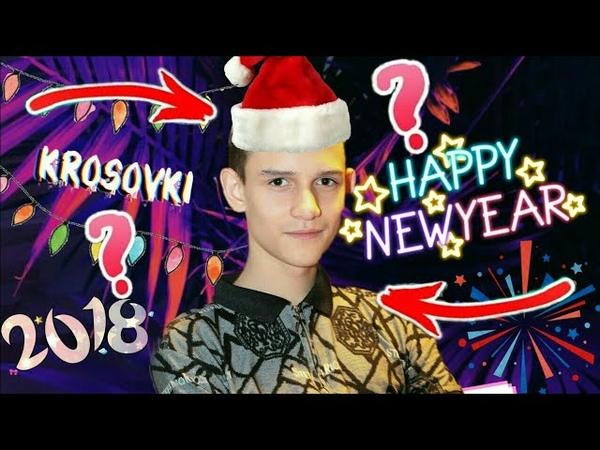 САМЫЙ УЖАСНЫЙ НОВЫЙ ГОД В НАШЕЙ ЖИЗНИ | Krosovki