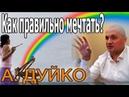Как правильно мечтать Андрей Дуйко школа Кайлас