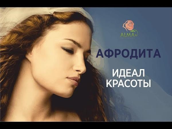 АФРОДИТА - Идеал Красоты 🌺 Посвящение в тайны 10 великих женщин 👑