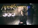 Агата Кристи — Как на войне (Официальный клип, 1993)