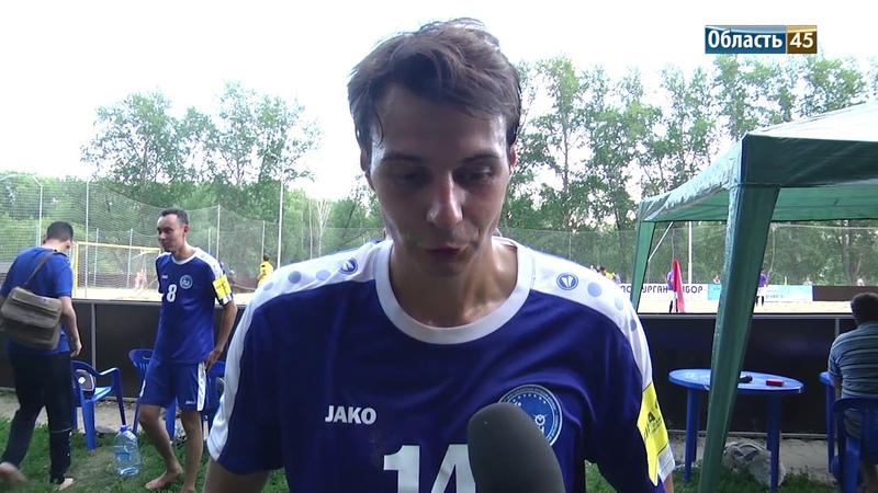 На этапе Евразийской лиги в Кургане сыграл чемпион мира по пляжному футболу