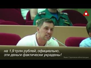 Саратовский депутат о пенсионной реформе
