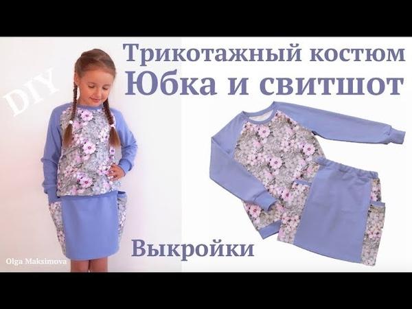 Как сшить юбку с карманами Трикотажный костюм свитшот и юбка DIY sewing