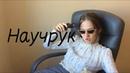 Люда Барракуда - Научрук ll Лсп, Feduk, Егор Крид - Холостяк