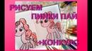 КАК НАРИСОВАТЬ ПОНИ ПИНКИ ПАЙ / How To Draw Pinkie Pie My Little Pony КОНКУРС