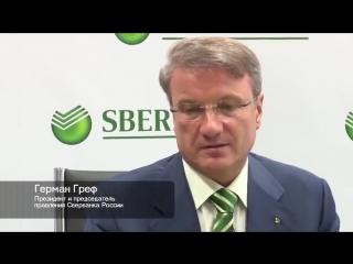 О революции в банковской системе Система Р2Р кредитования Герман Греф