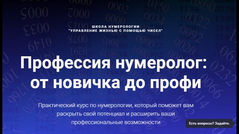 Анонс курса Профессия нумеролог от Новичка до Профи