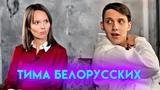 Его девушка, Мокрые кроссы, Макс Корж первое большое интервью Тима Белорусских (Паблик